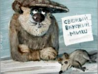 О свежих и вкусных мышах